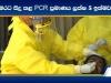 මෙරට සිදු කළ PCR ප්රමාණය ලක්ෂ 5 ඉක්මවයි